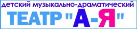БаннерАЯ-Театрал_бел