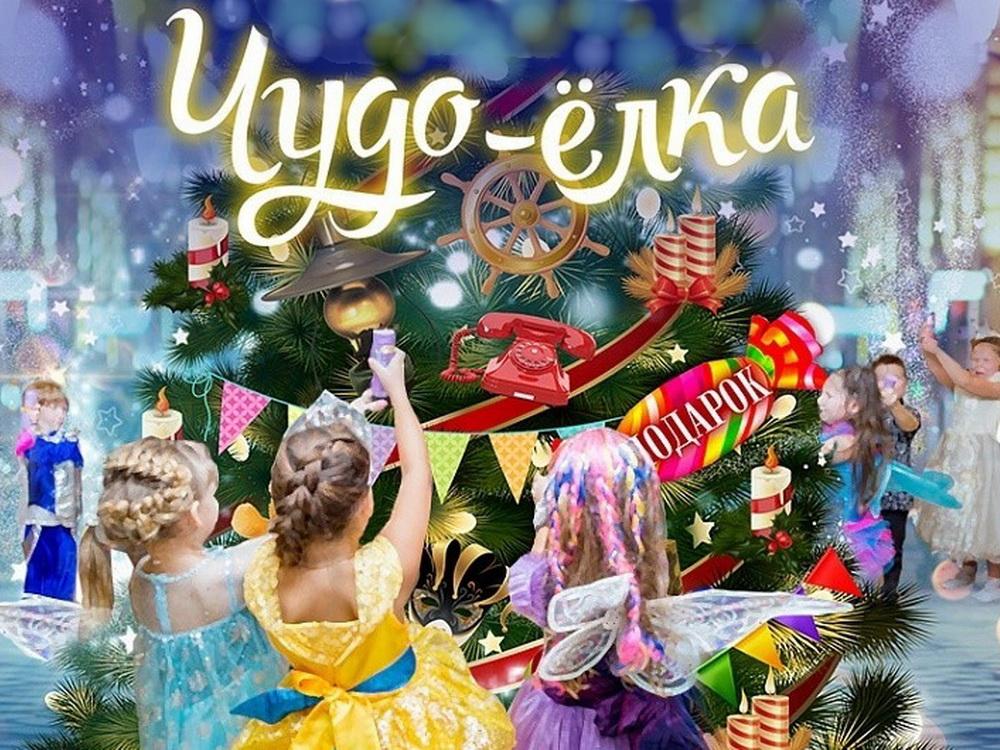 310d84a0b 22.12 12:00 Чудо-ёлка (4+) БИЛЕТОВ НЕТ   Детский музыкально ...